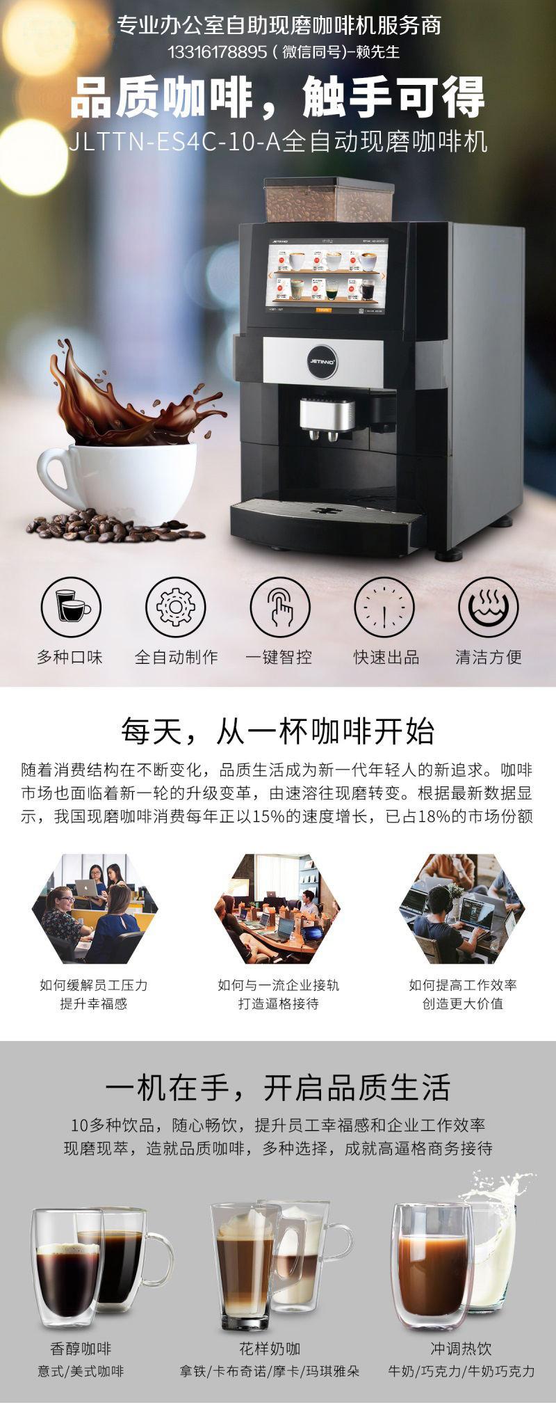 自动咖啡机,无人咖啡机,办公室咖啡机,自动咖啡机公司,自动咖啡机多少钱一台