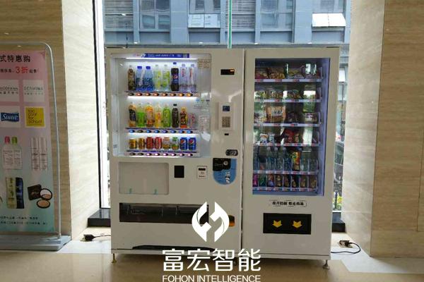 自动售货机,富宏自助售货机,新款自动售货机,自动售货机价格