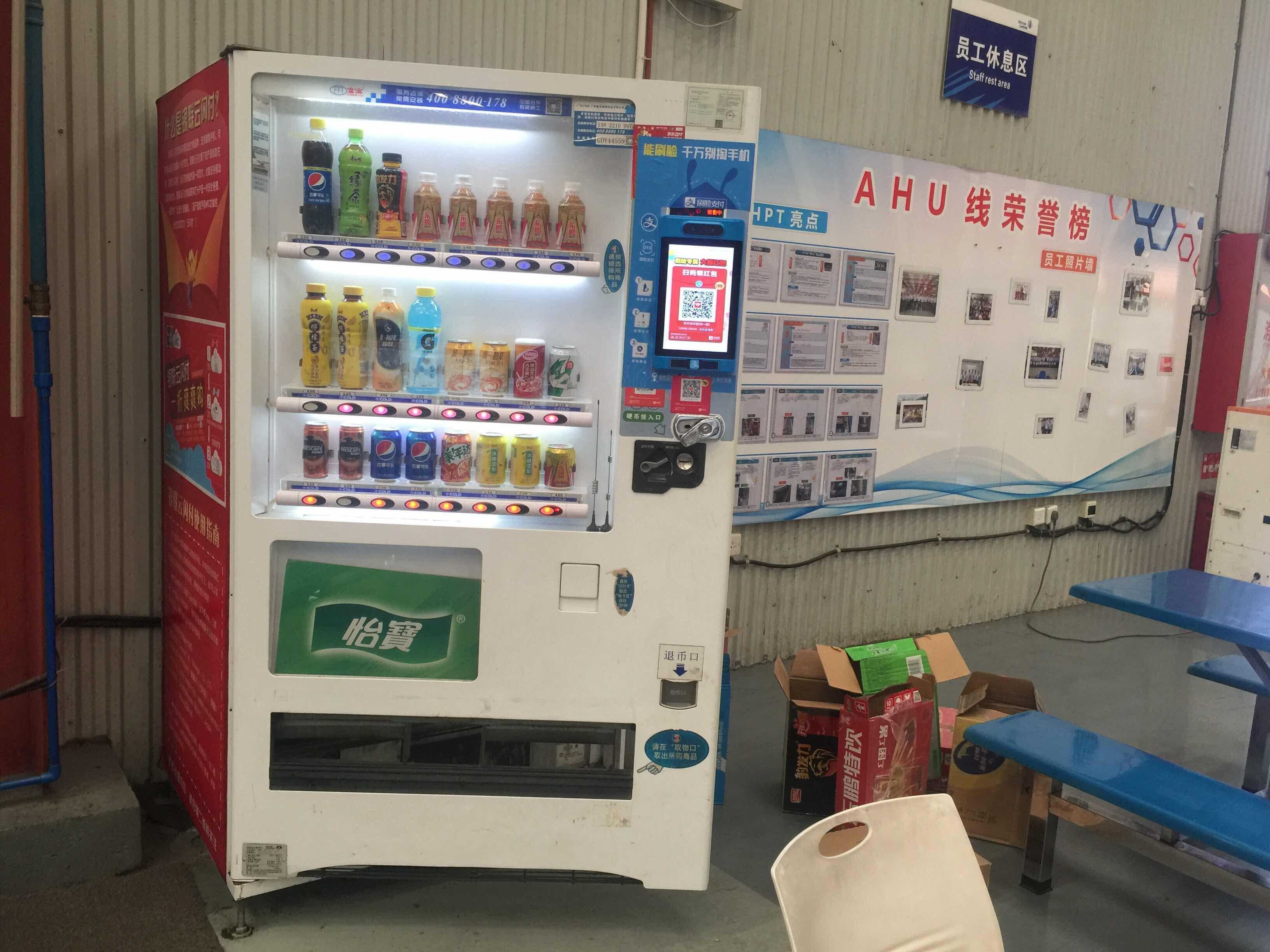 自动售货机,自助售卖机,自动贩卖机,智能售货机,