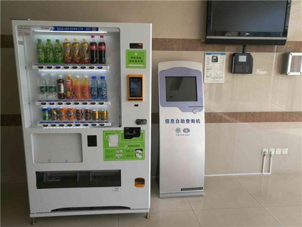 自动售货机,自动售货机哪家好,富宏自动售货机,自动售货机厂家