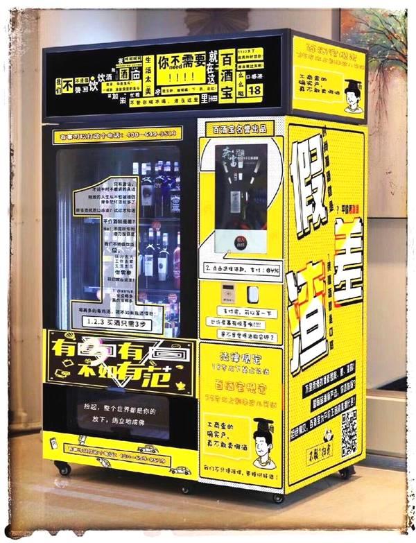 自动贩卖机|自动售货机厂家|无人售货机加盟|富宏智能科技16年专注自动售货机