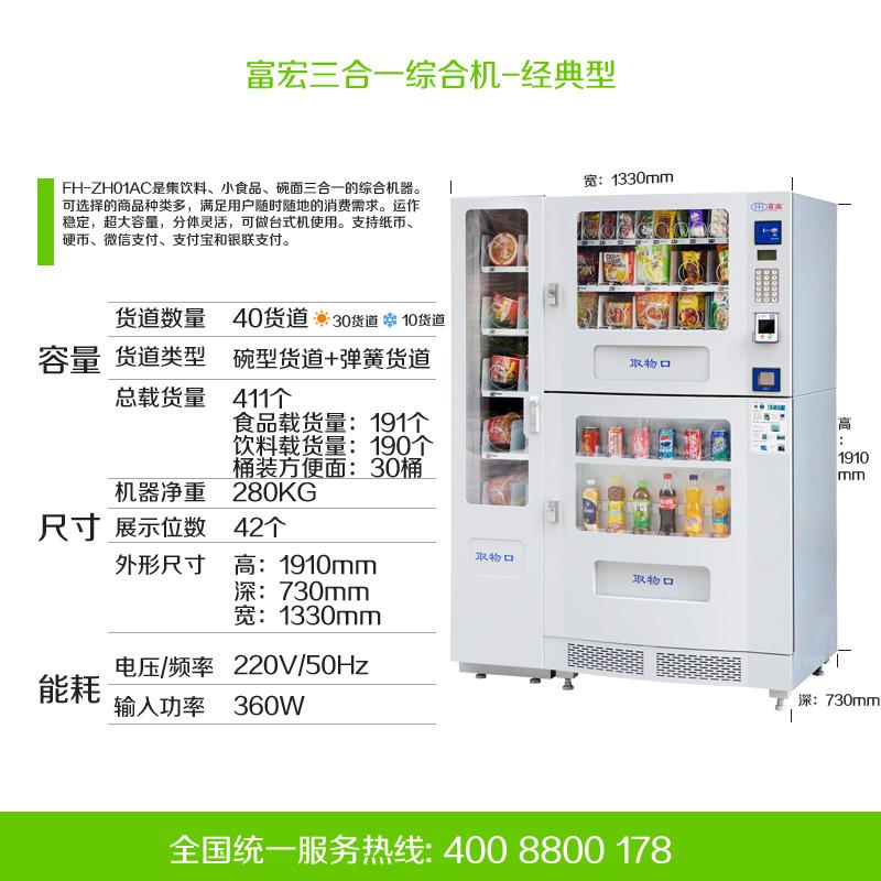 广州自动售货机