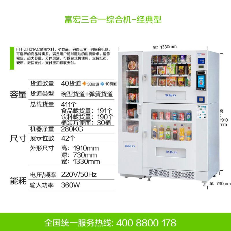自动售货机,无人售货机,售货机,售卖机