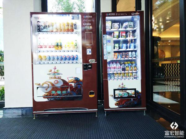 自动售货机,自动售货机厂家,自动售货机多少钱一台,富宏自动售货机