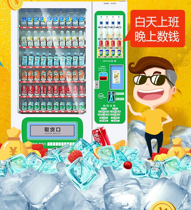 自助售货机,自动售货机,无人售卖机,无人自动贩卖机,广州自动售卖机,自动售货机价格