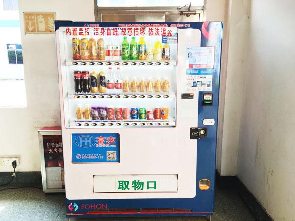 自动售货机_自动贩卖机_自动售货机运营_富宏自动售货机_自动售货机厂家