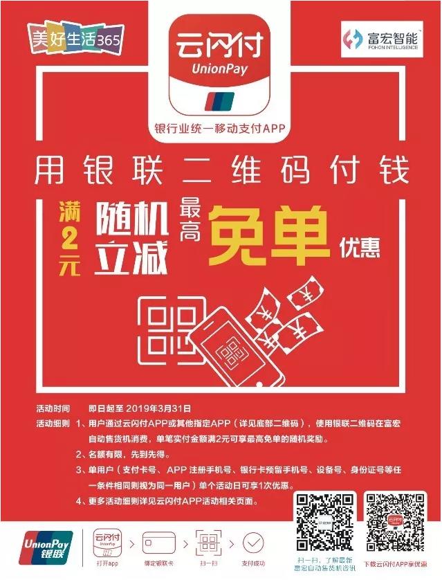 自动售货机厂家_无人售货机_富宏智能_广州自动售货机_全自动售货机
