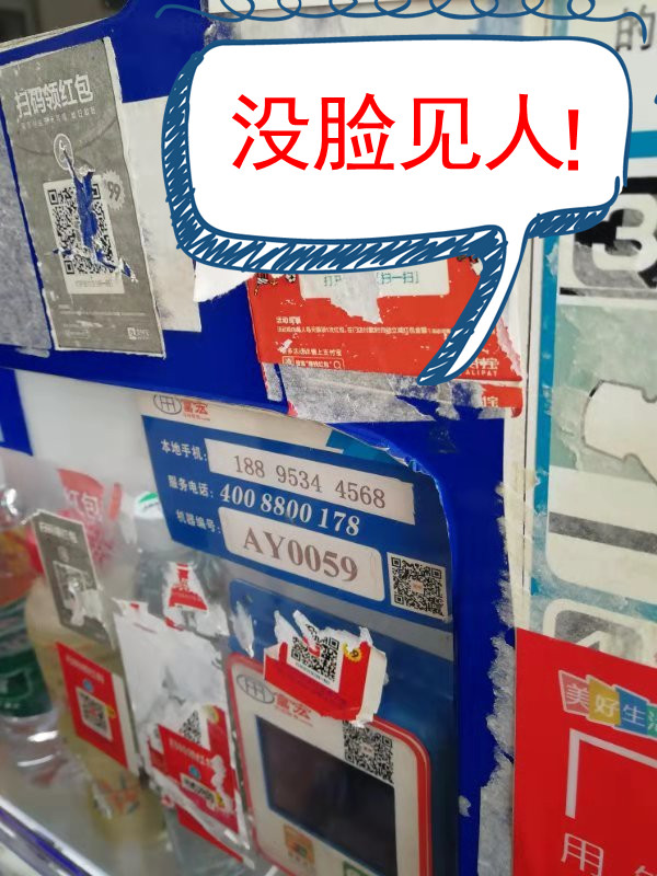 广州富宏自动售货机,深圳自动售货机