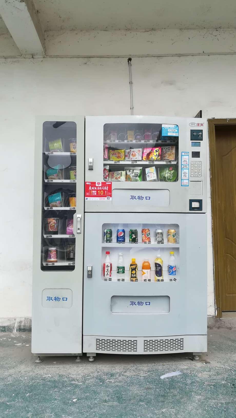 自动售货机,自助售卖机,富宏智能售卖机,自动贩卖机