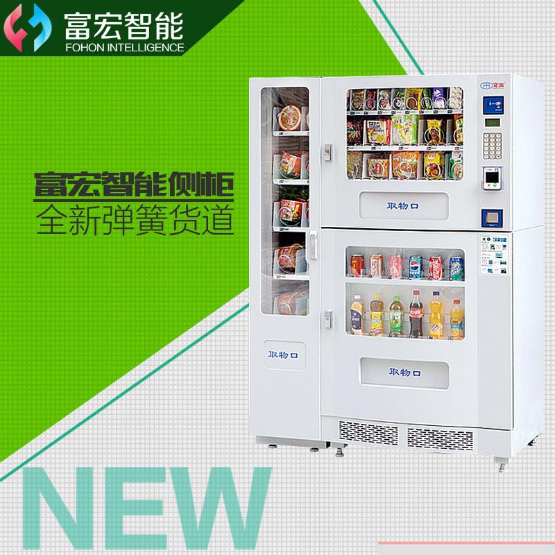 富宏综合自动贩卖机,饮料、零食、碗面三合一 FH-ZH(3in1)
