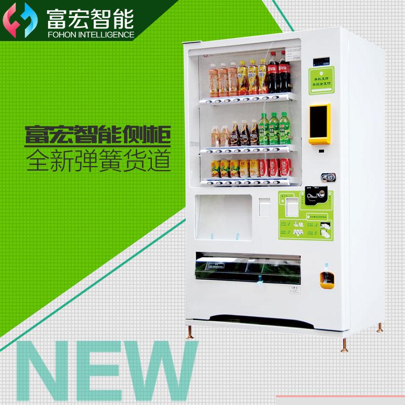冷熱飲料自動販賣機FVM-CP23N
