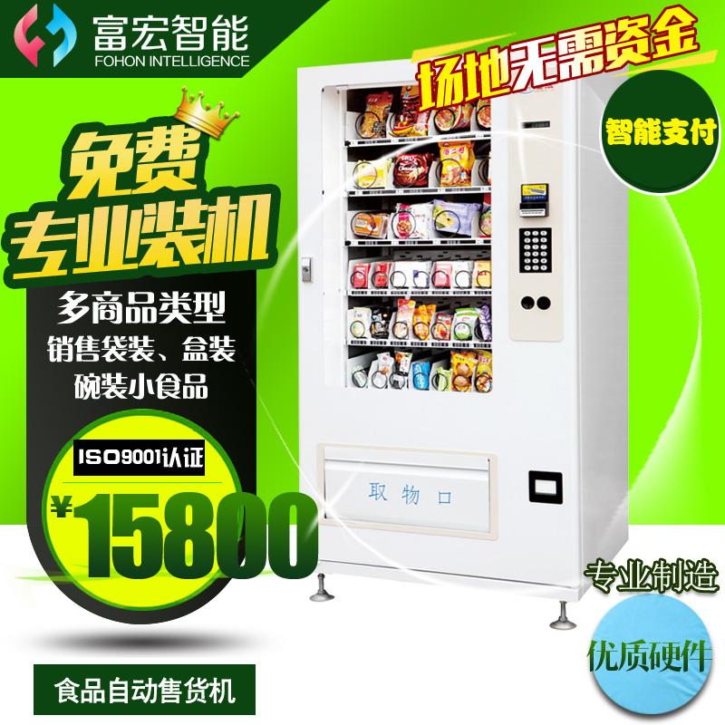 食品自动贩卖机