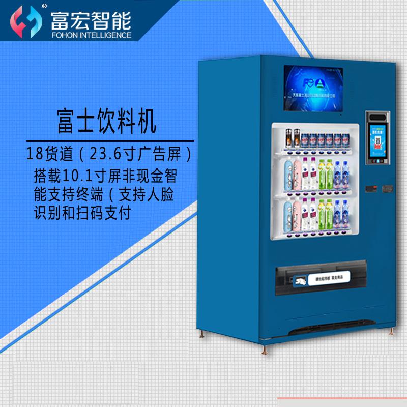 FVM-CP18P(蓝色)定制广告机