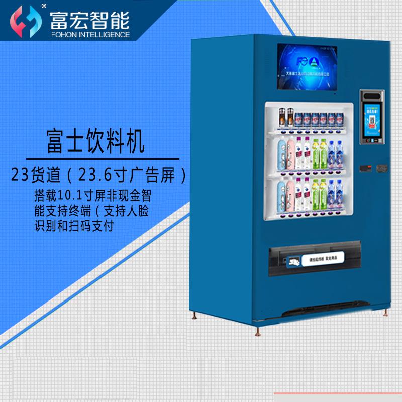 FVM-CP23P(蓝色)定制广告机