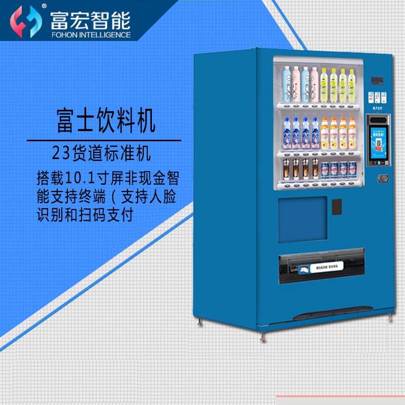 FVM-CP23N(蓝色)标准机