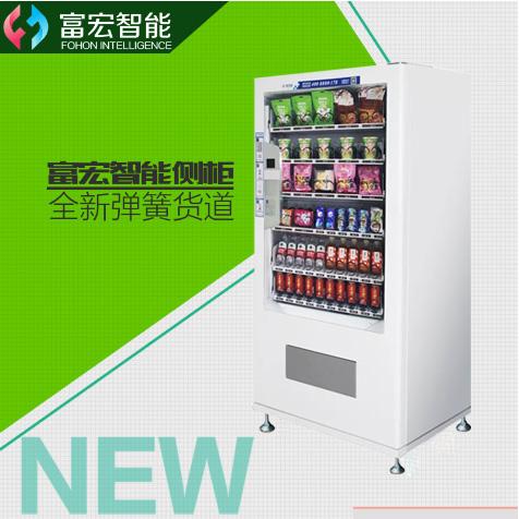 智能側柜販賣機FH-SP-10G