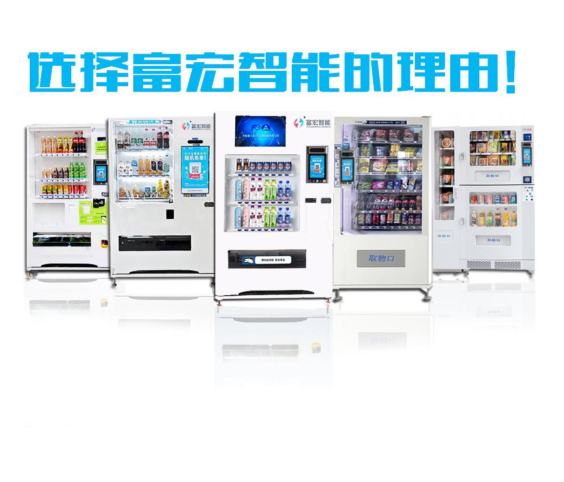 自动售货机,自动售货机厂家,富宏自动售货机,广东自动售货机 ,广州自动售货机,免费自动售货机