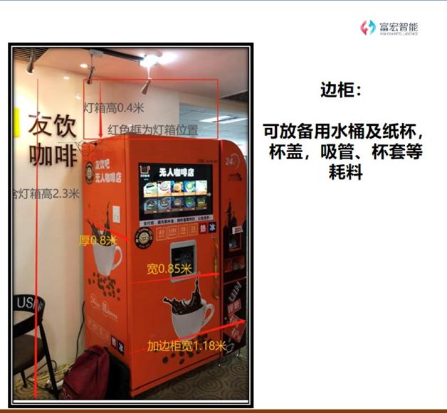 富宏自动售货机