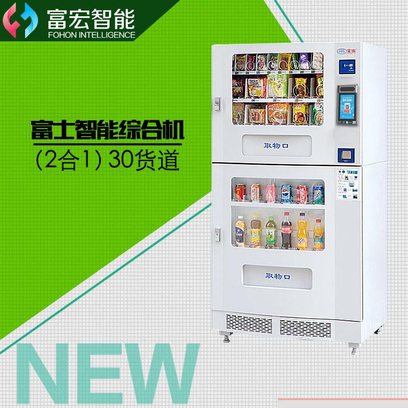富宏自动售货机FH-ZH(2in1)
