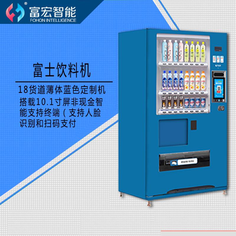 FVM-CP18N(薄体蓝色)定制机