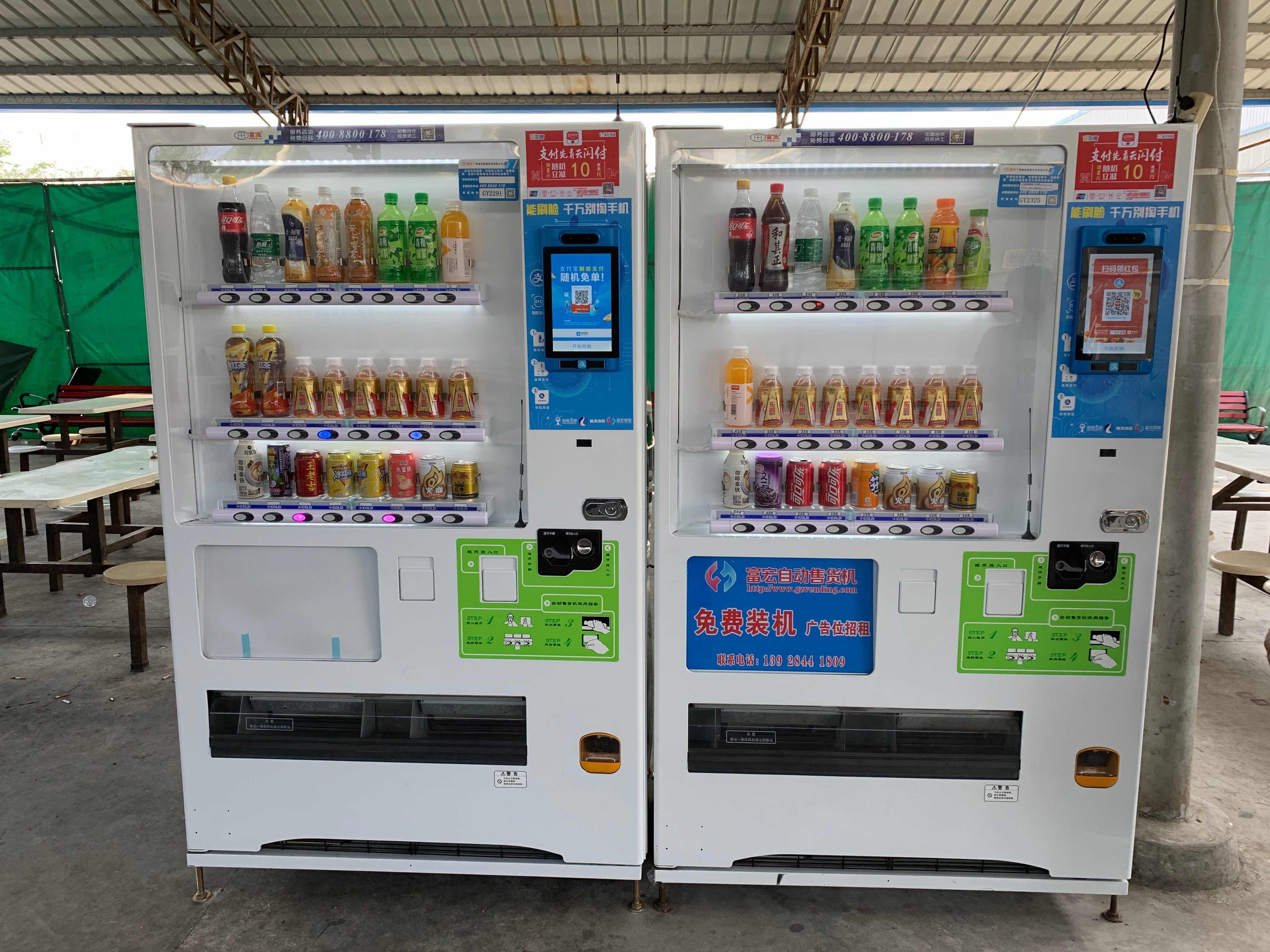 自动售货机,自助售卖机,智能售货机,无人售货机,无人贩卖机