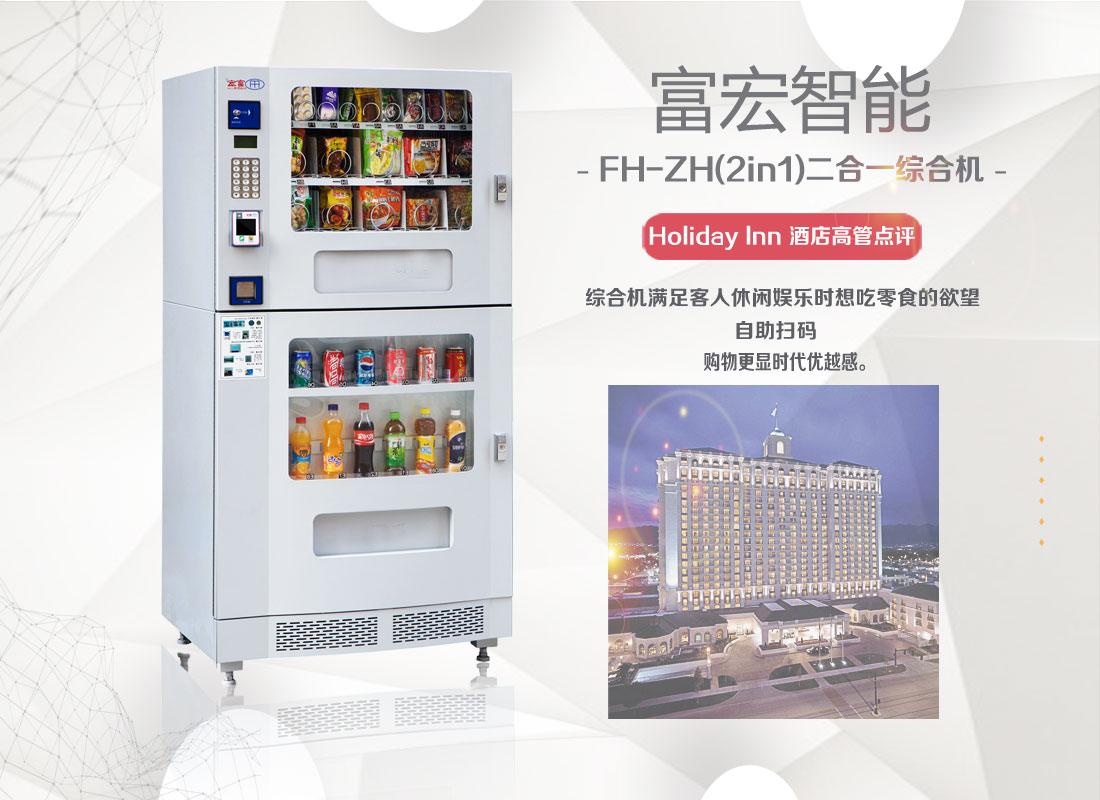 自动售货机多少钱一台,自动售货机哪家好,自动售货机,自动贩卖机
