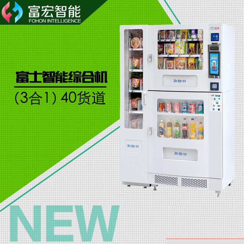 富宏综合自动售货机,饮料、零食、碗面三合一 FH-ZH(3in1)