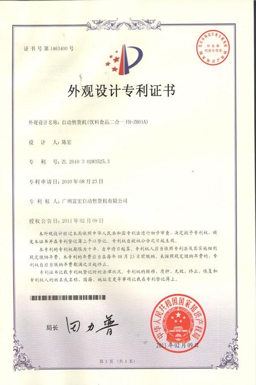 自动售货机(饮料食品二合一)外观专利证书